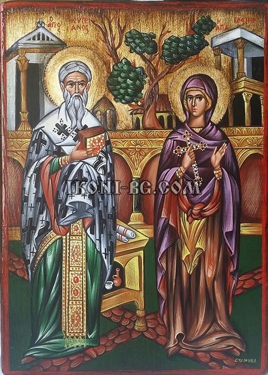 Св. Киприан и Св. Иустина