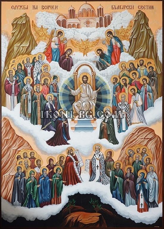 Рисувана икона Служба на всички български светии