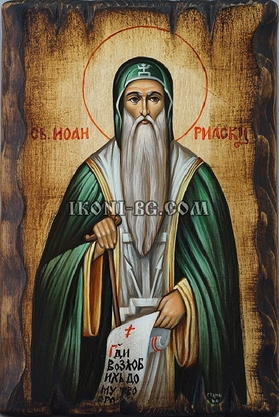 Рисувана икона на Свети Иван Рилски