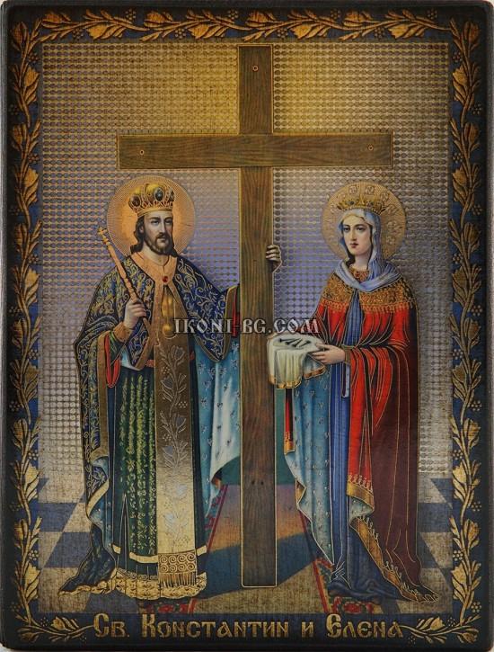 Св. Константин и Св. Елена