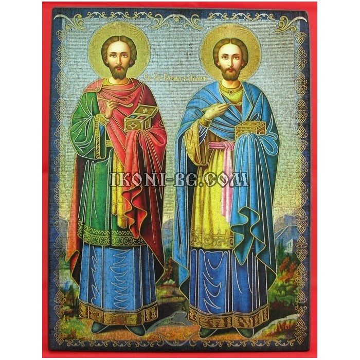 Св. Козма и Св. Дамян