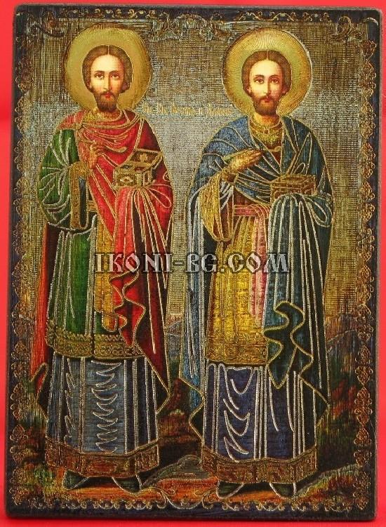 Св. Св. Козма и Дамян