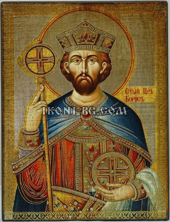 Икона св. Цар Борис