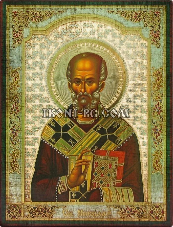 Св. Никола