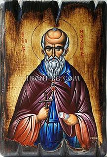 Свети Максим